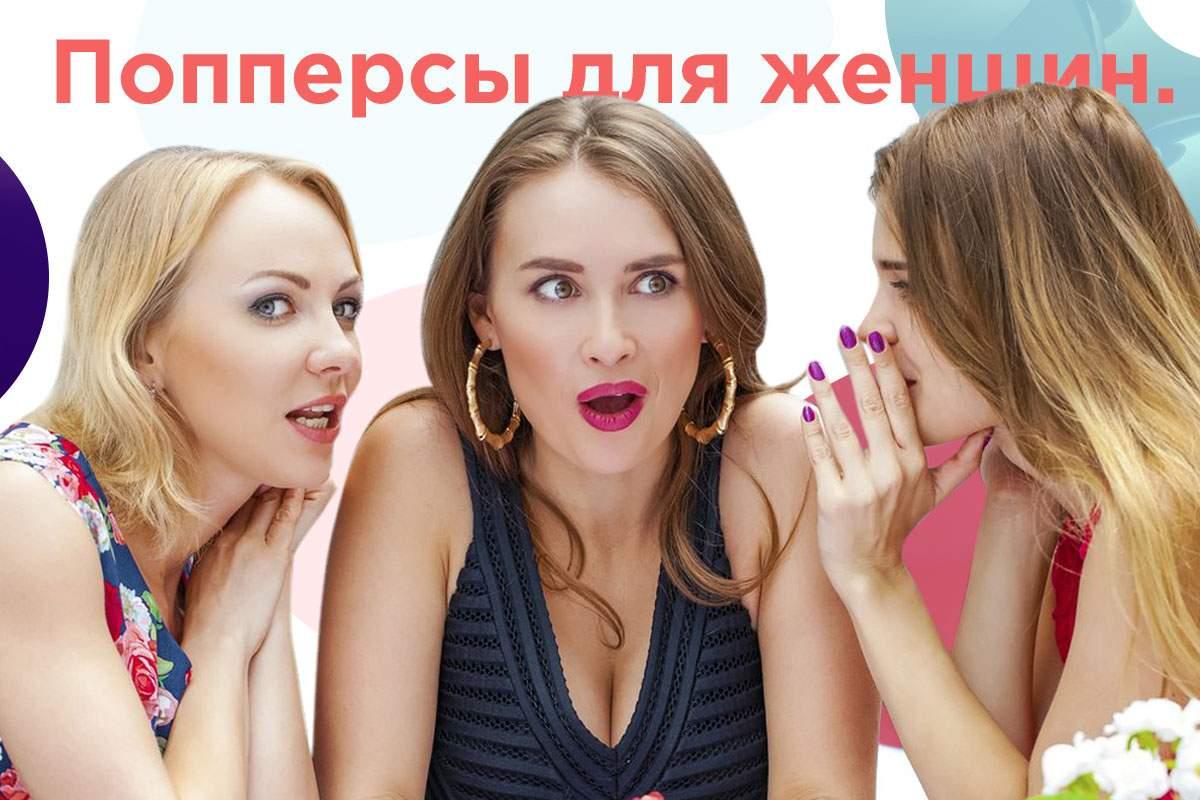 Отзывы девушек о попперсах